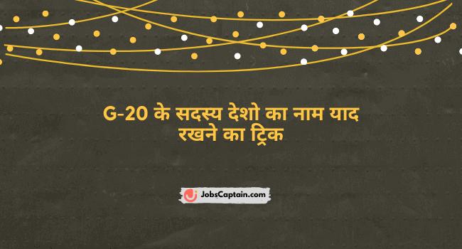 G-20 के सदस्य देशो का नाम याद रखने का ट्रिक - Gk Tricks G 20 Member Countries Name
