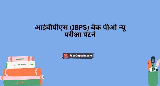आईबीपीएस बैंक पीओ न्यू परीक्षा पैटर्न - IBPS Bank PO New Exam Pattern