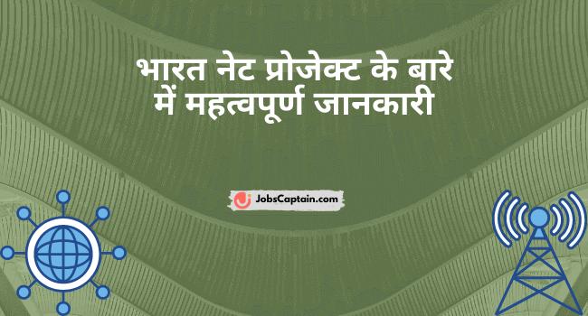भारत नेट प्रोजेक्ट के बारे में महत्वपूर्ण जानकारी - Important Information About Bharat Net Project