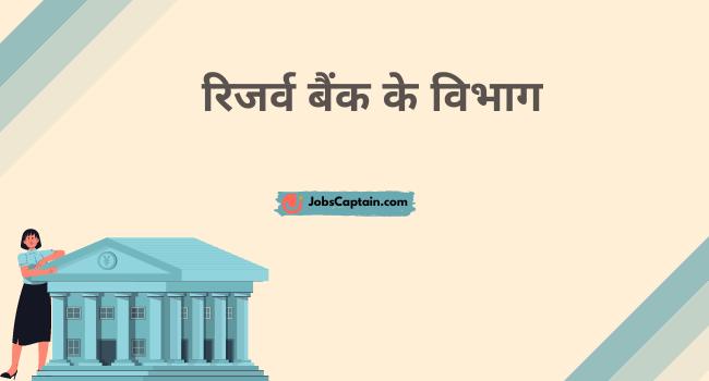 रिजर्व बैंक के विभाग - Department of RBI