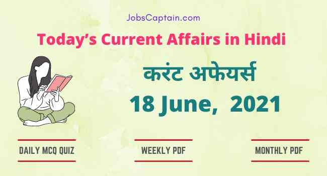 करंट अफेयर्स 18 June, 2021- current affairs in Hindi
