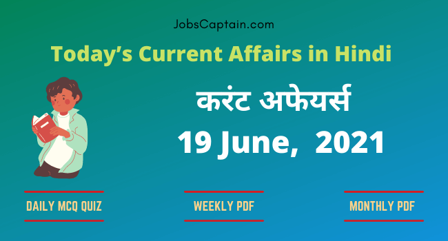 करंट अफेयर्स 19 June, 2021- current affairs in Hindi