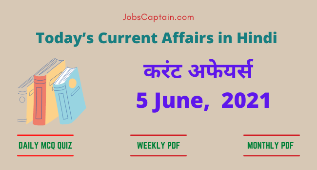 करंट अफेयर्स 5 June, 2021- current affairs in hindi