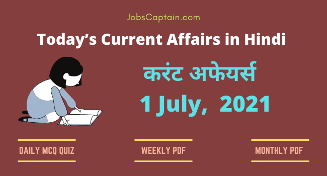 करंट अफेयर्स 1 July, 2021- current affairs in Hindi