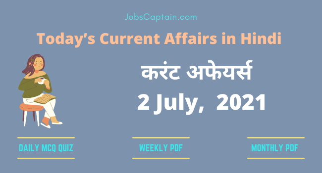 करंट अफेयर्स 2 July, 2021- current affairs in Hindi