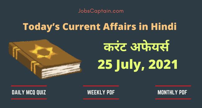 26 July 2021 Current Affairs in Hindi (हिंदी करंट अफेयर्स क्वेश्चन आंसर)