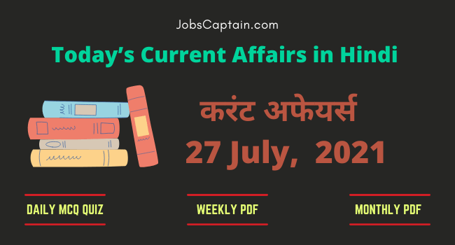 27 July 2021 Current Affairs in Hindi