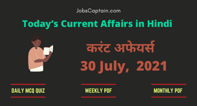 30 July 2021 Current Affairs in Hindi