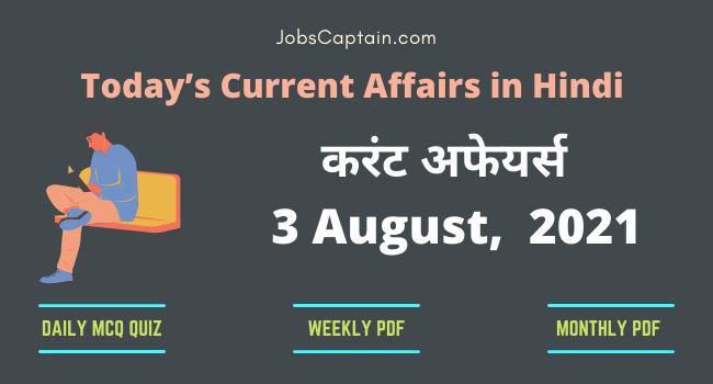 करंट अफेयर्स 3 August, 2021- current affairs in Hindi