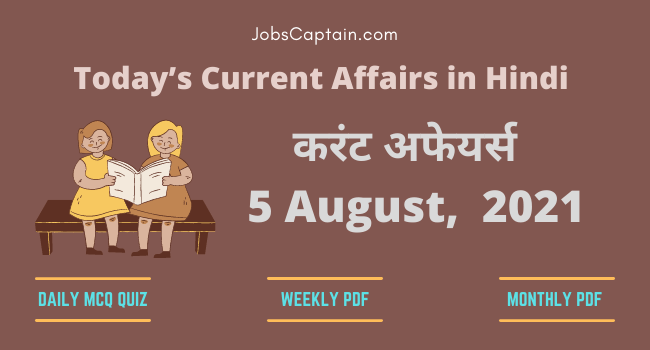 करंट अफेयर्स 5 August, 2021- current affairs in Hindi
