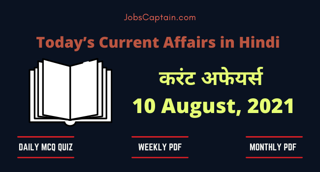 10 August 2021 Current Affairs in Hindi