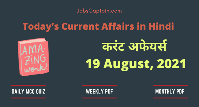 19 August 2021 Current Affairs in Hindi