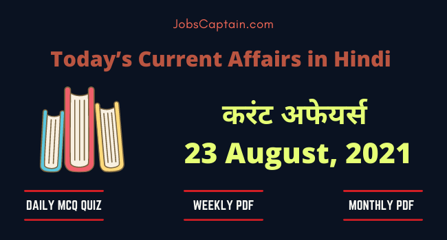 23 August 2021 Current Affairs in Hindi