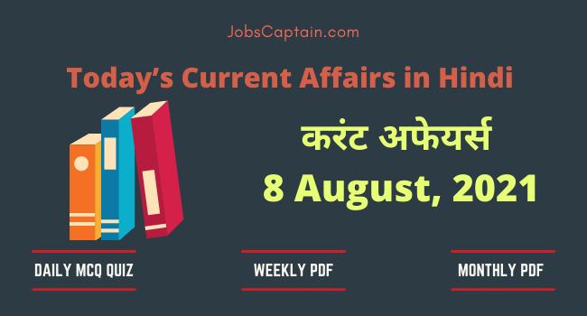 8 August 2021 Current Affairs in Hindi (हिंदी करंट अफेयर्स क्वेश्चन आंसर)