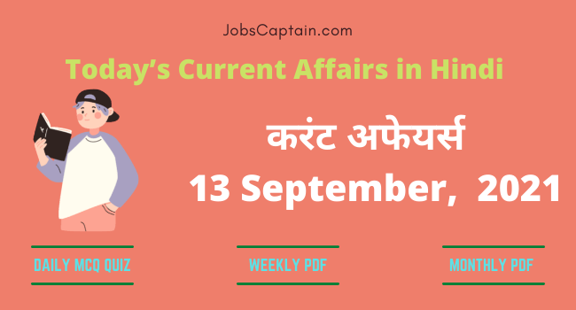 करंट अफेयर्स 13 September, 2021- current affairs in Hindi