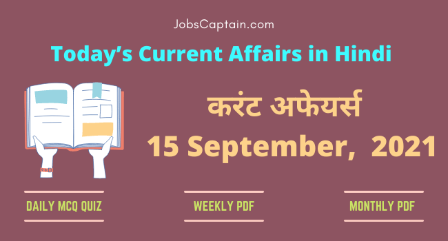 करंट अफेयर्स 15 September, 2021- current affairs in Hindi