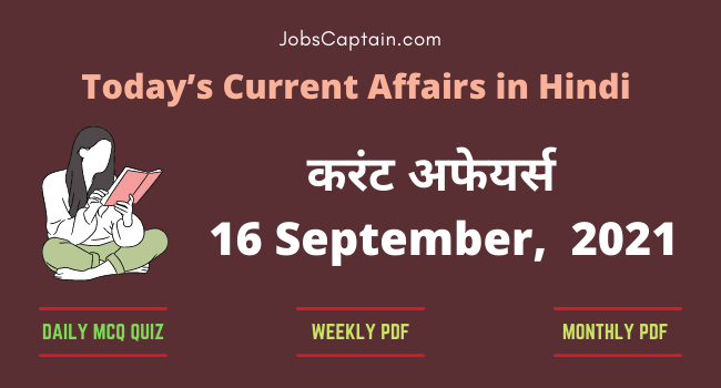 करंट अफेयर्स 16 September, 2021- current affairs in Hindi