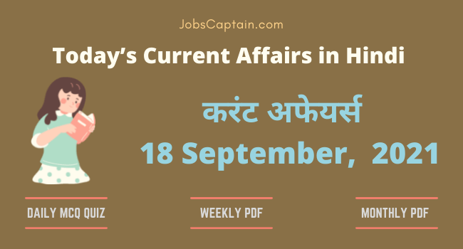 करंट अफेयर्स 18 September, 2021- current affairs in Hindi