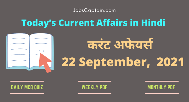 करंट अफेयर्स 22 September, 2021- current affairs in Hindi