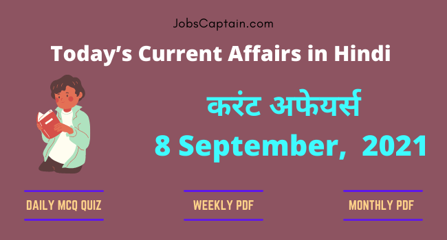 करंट अफेयर्स 8 September, 2021- current affairs in Hindi