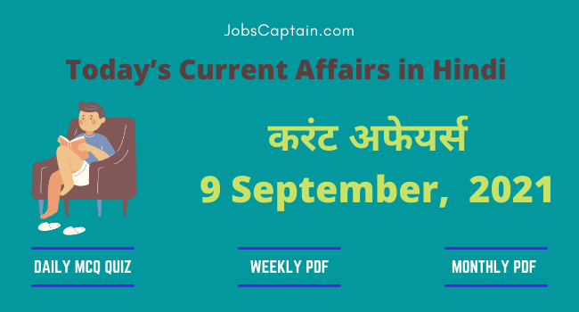 करंट अफेयर्स 9 September, 2021- current affairs in Hindi