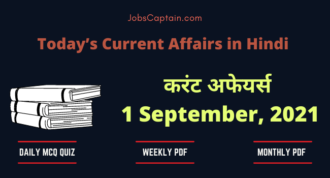 1 September 2021 Current Affairs in Hindi