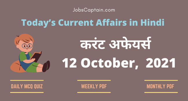 करंट अफेयर्स 12 October, 2021- current affairs in Hindi