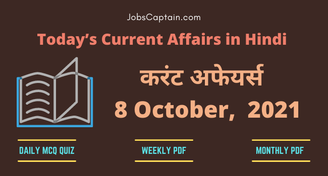 करंट अफेयर्स 8 October, 2021- current affairs in Hindi